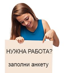 Агенства москва домашний персонал вахта свежие вакансии работа вахтой в хабаровском крае свежие вакансии